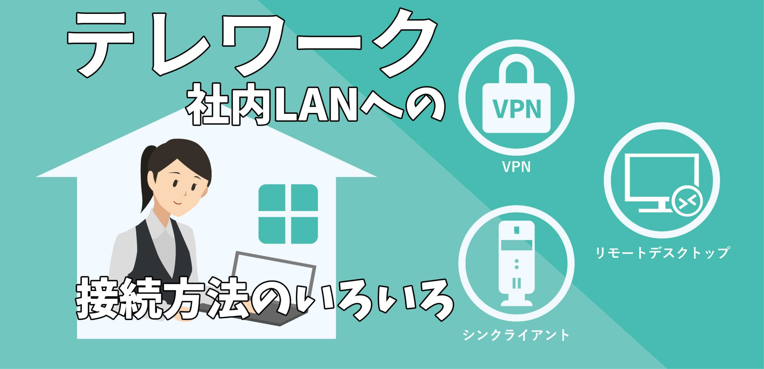 テレワーク !VPNで社内LANに「リモート接続する方法」の比較