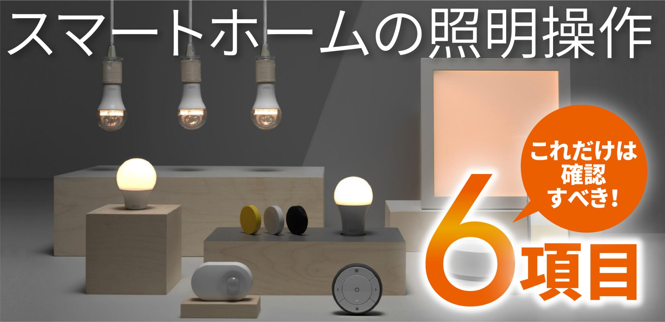 スマートホームの照明操作「導入前」に確認すべき6項目!