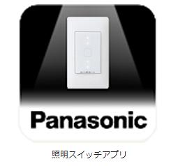Panasonicスイッチアプリ