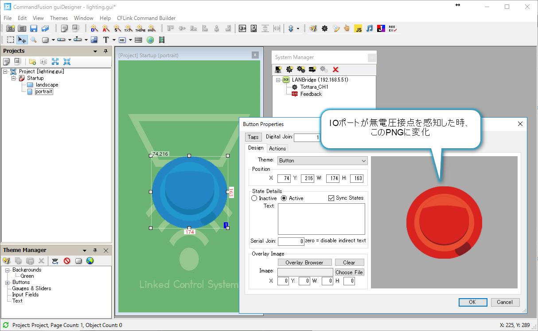 ここでは操作するボタンと同じボタンをアクティブにさせています。 詳細はパートナートレーニングで説明します。