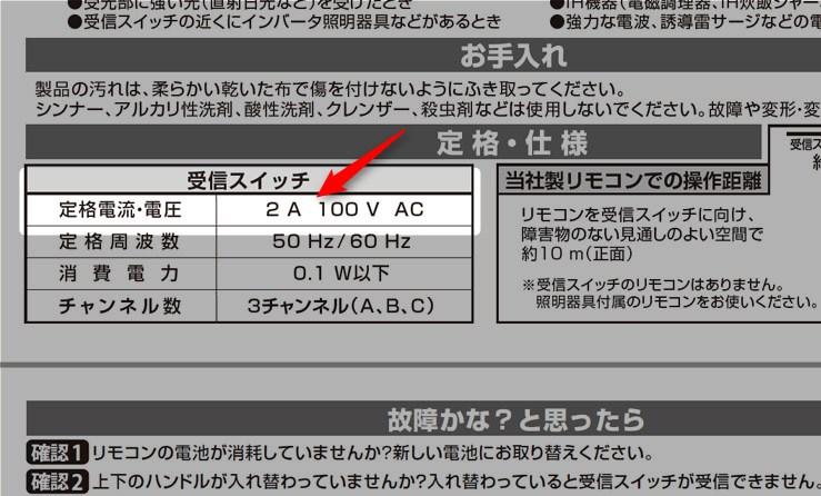 「とったらリモコン」の取扱説明書の抜粋 最大容量2Aとある。