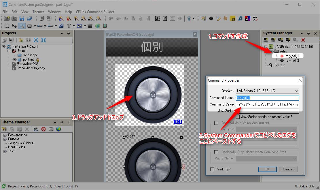 3-2.System Commanderからリレーを選択して「TOGGLE」を押すと、リレーが反転する。