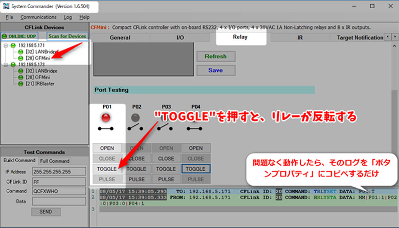 3-1. System Commanderからリレーを選択して「TOGGLE」を押すと、リレーが反転する。