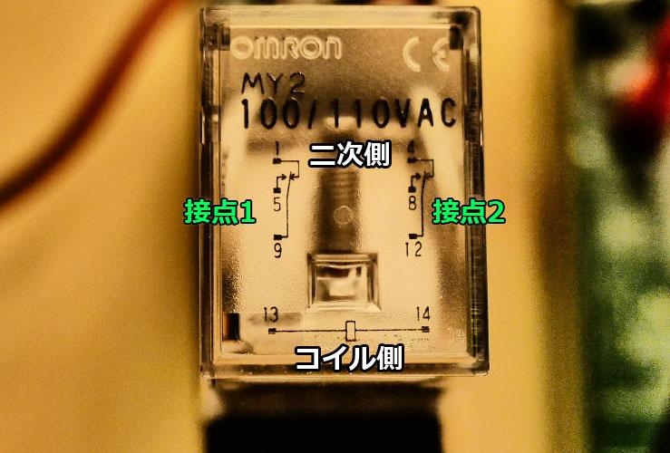 パワーリレーの定番-オムロンのMY2シリーズ 。 必ずと言っていいほど、2接点用意されている。