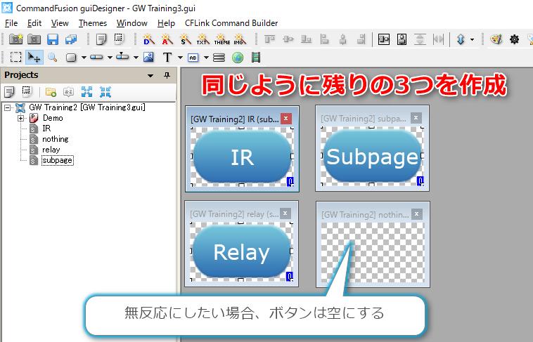 同じ要領でサブページを作って、その中にボタンを作ります。