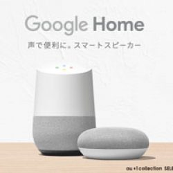 Google Homeと連携勘違いしないで下さい!!CMでよくみる「OK Google 、照明消して(つけて)」と言って動かすものの殆どは、照明のランプがGoogle Homeに対応したものを使用しています。当社の照明システムは全ての照明を動かすことが可能です!