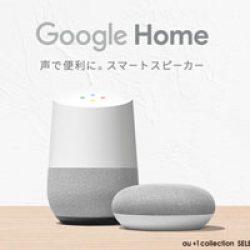 Google Homeと連携無線機能を持ったランプやスイッチは使わなくても大丈夫です。普通のランプ、普通のスイッチを使ってGoogle Homeと連携致します。