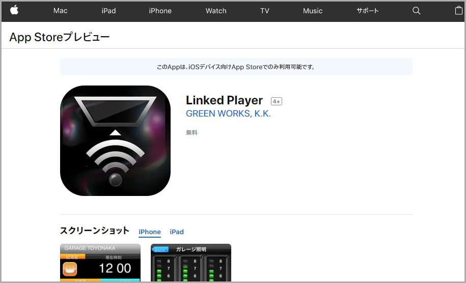 LinkedPlayer-itunes