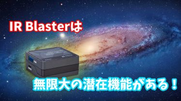 IR-Blaster-Universe