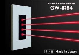 インウォール赤外線発光器 - 「GW-IRB4」