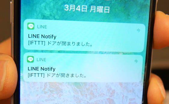 LINEに通知