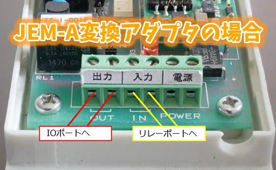 JEM-A変換アダプターに