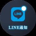 各センサーを感知することで、LINEやメールでメッセージを送信。