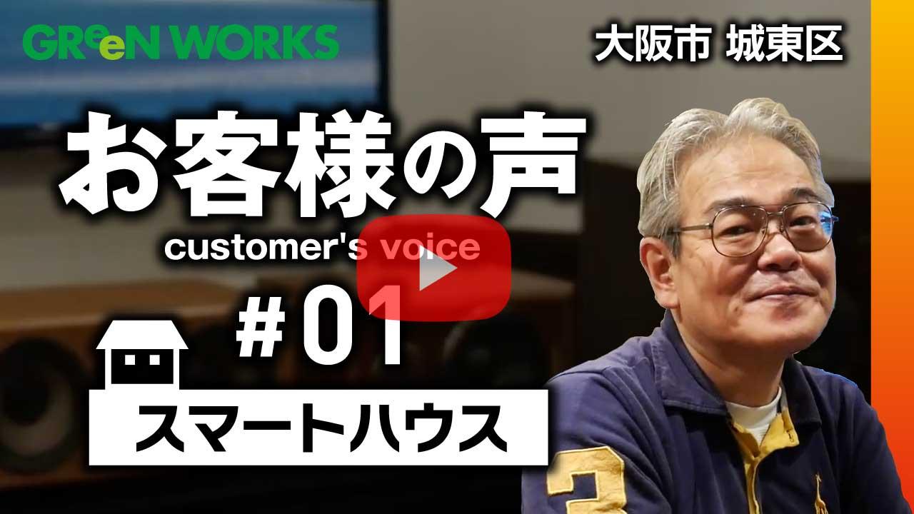 グリーンワークスのスマートハウスの導入事例|お客様の声を話す大阪市城東区の男性