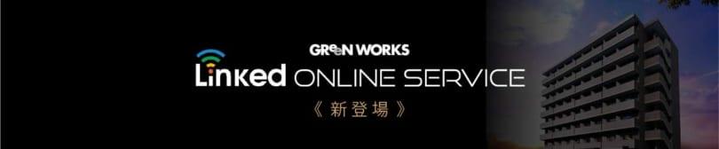 Linked Online Service - Green Works