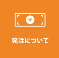 faqlogo-purchase-active