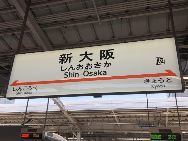 グリーンワークス新大阪ショールームを開設した経緯
