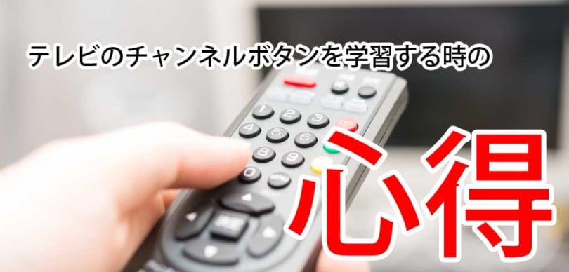 learn-tv