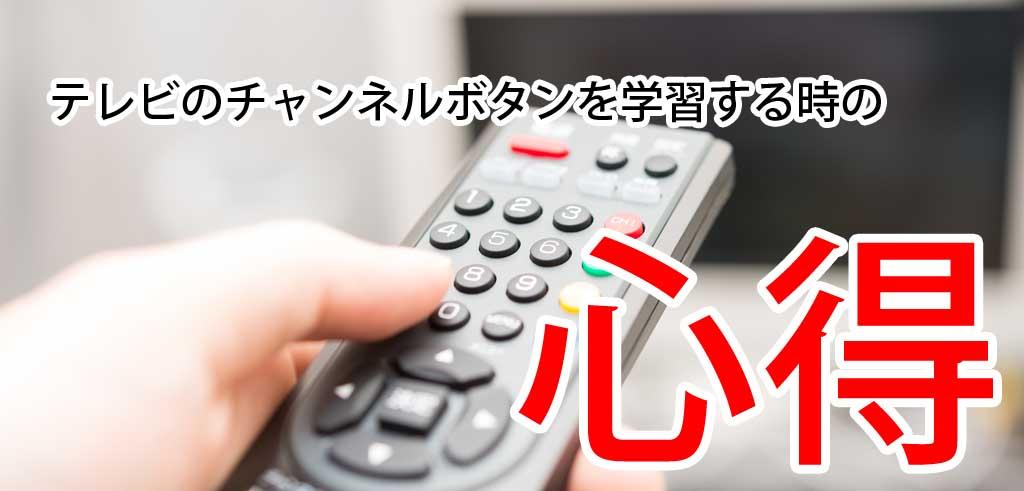 テレビのリモコンを学習する時の注意点!