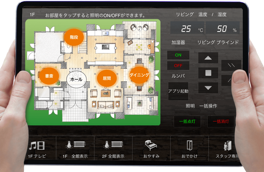 IoT住宅におけるiPad操作画面