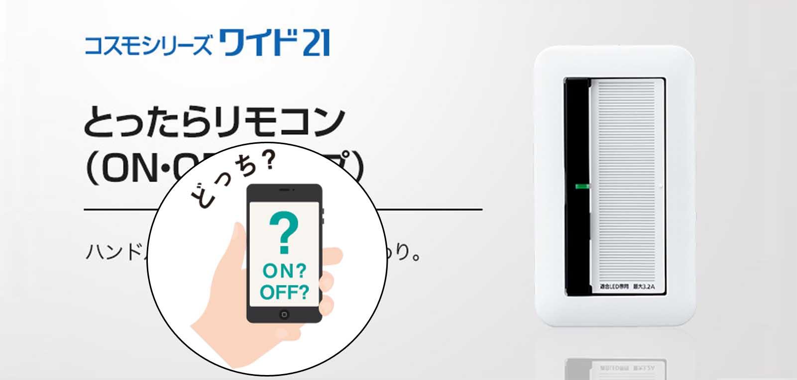とったらリモコンの「ON/OFF状態」をスマホで確認することは可能か?