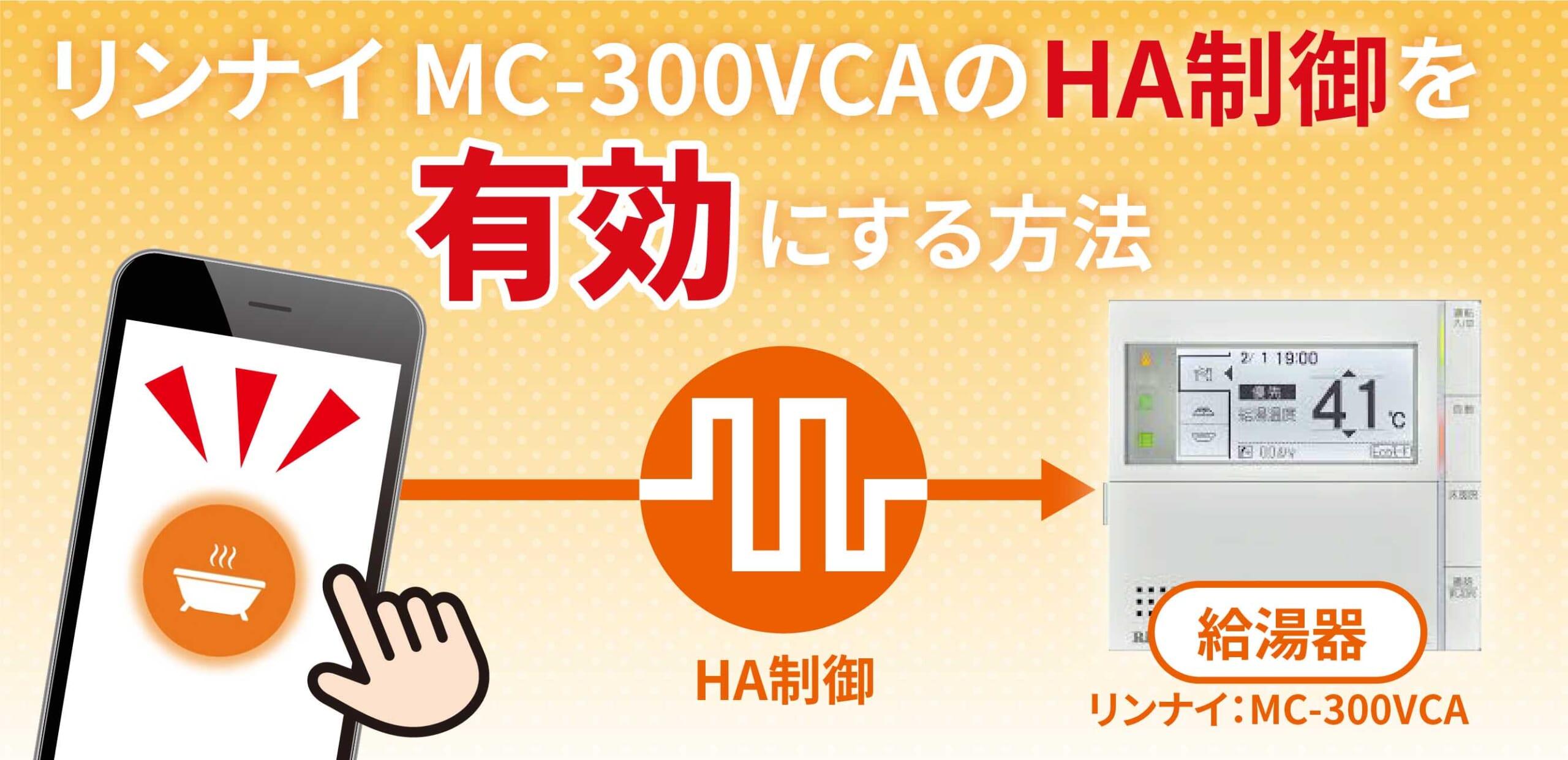 リンナイ MC-300VCA給湯器のHA制御を有効にする方法