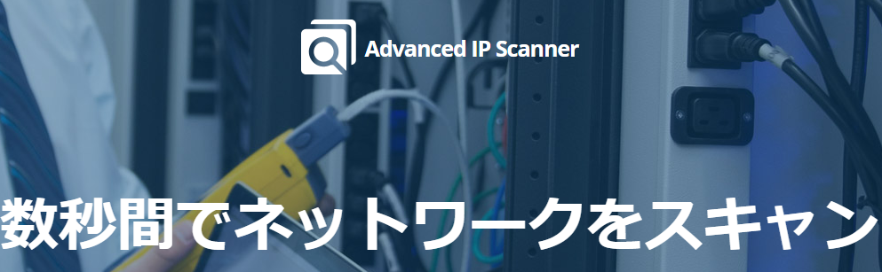advanced-ip-scanner