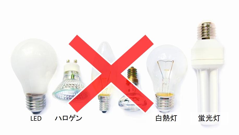 スマホ対応の電球