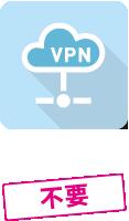 VPN不要