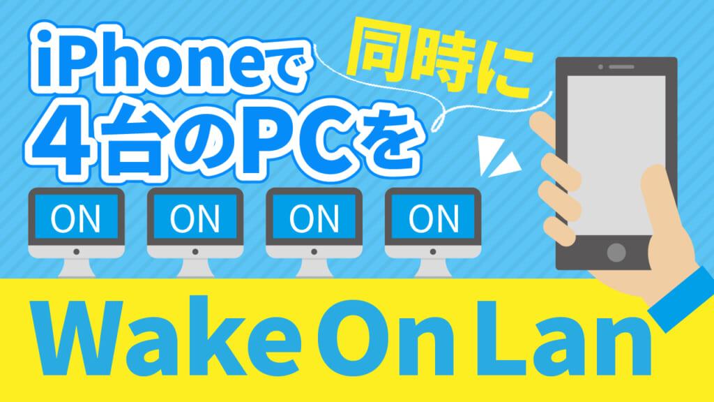 WAKE On LAN!!スマホを使って4台のパソコンを同時に電源オン!!