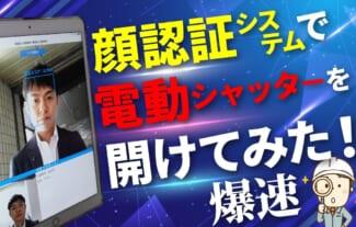 爆速!!「顔認証システム」で雑居ビルの電動シャッタ-を開錠してみた!!