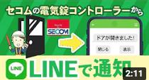 セコムの電気錠コントローラー☆「ドアの開閉状態」をLINEでリアルタイム通知